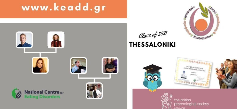 MPiED-thessaloniki-2021