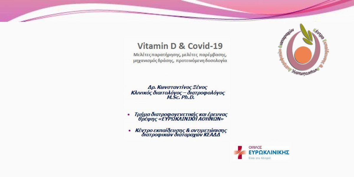 vitamin-d-covid