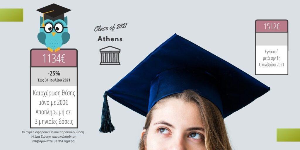 Athens 2021-keadd